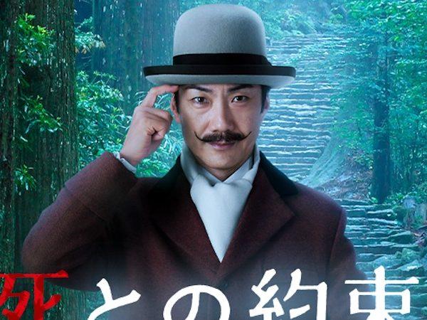 Canal japonês adapta clássico de Agatha Christie; veja o trailer